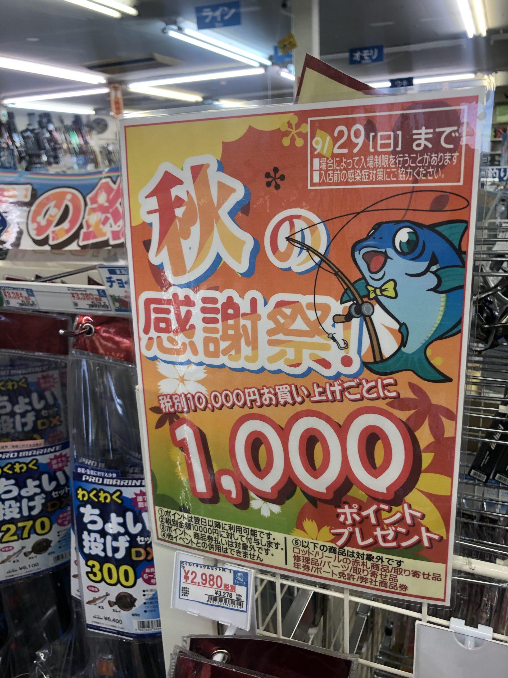 シマノ新製品続々入荷!