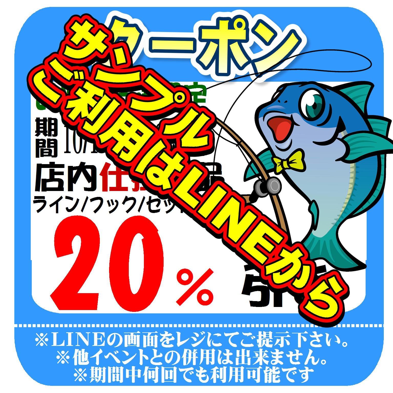 【LINE特別クーポン】