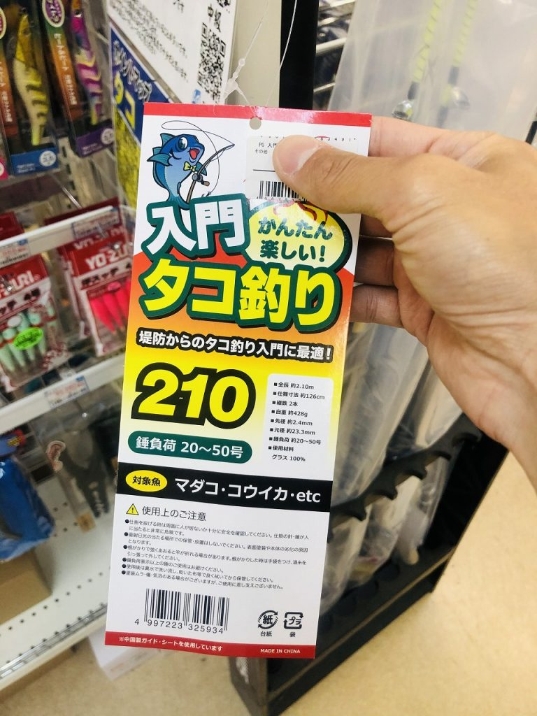 【商品入荷情報】入門タコ釣りロッド