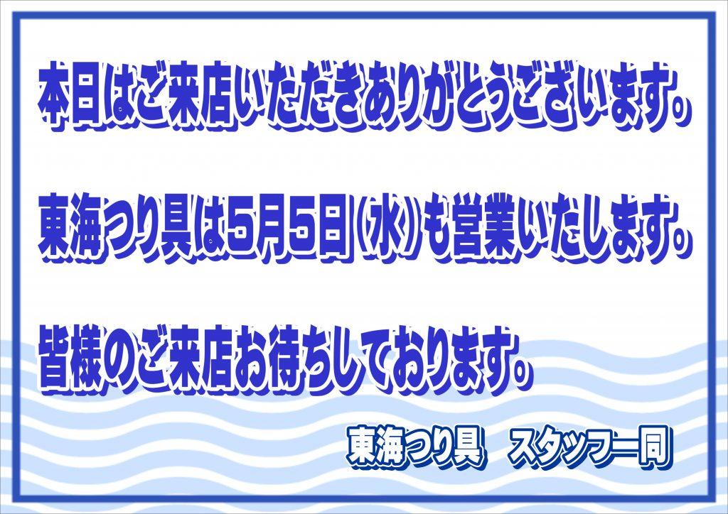 【店舗情報】5月5日(水)通常営業
