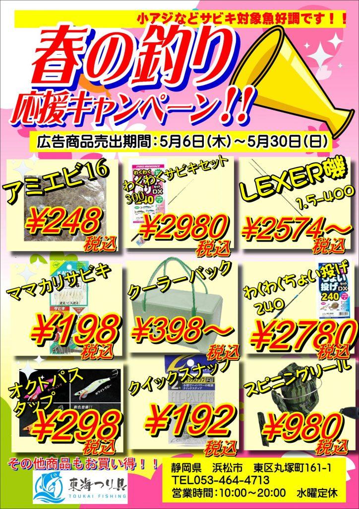 【店舗イベント情報】春のサビキ 特価キャンペーン