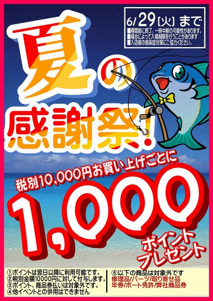 まもなく終了!夏の大感謝祭1万円ごとに1000ポイントプレゼント