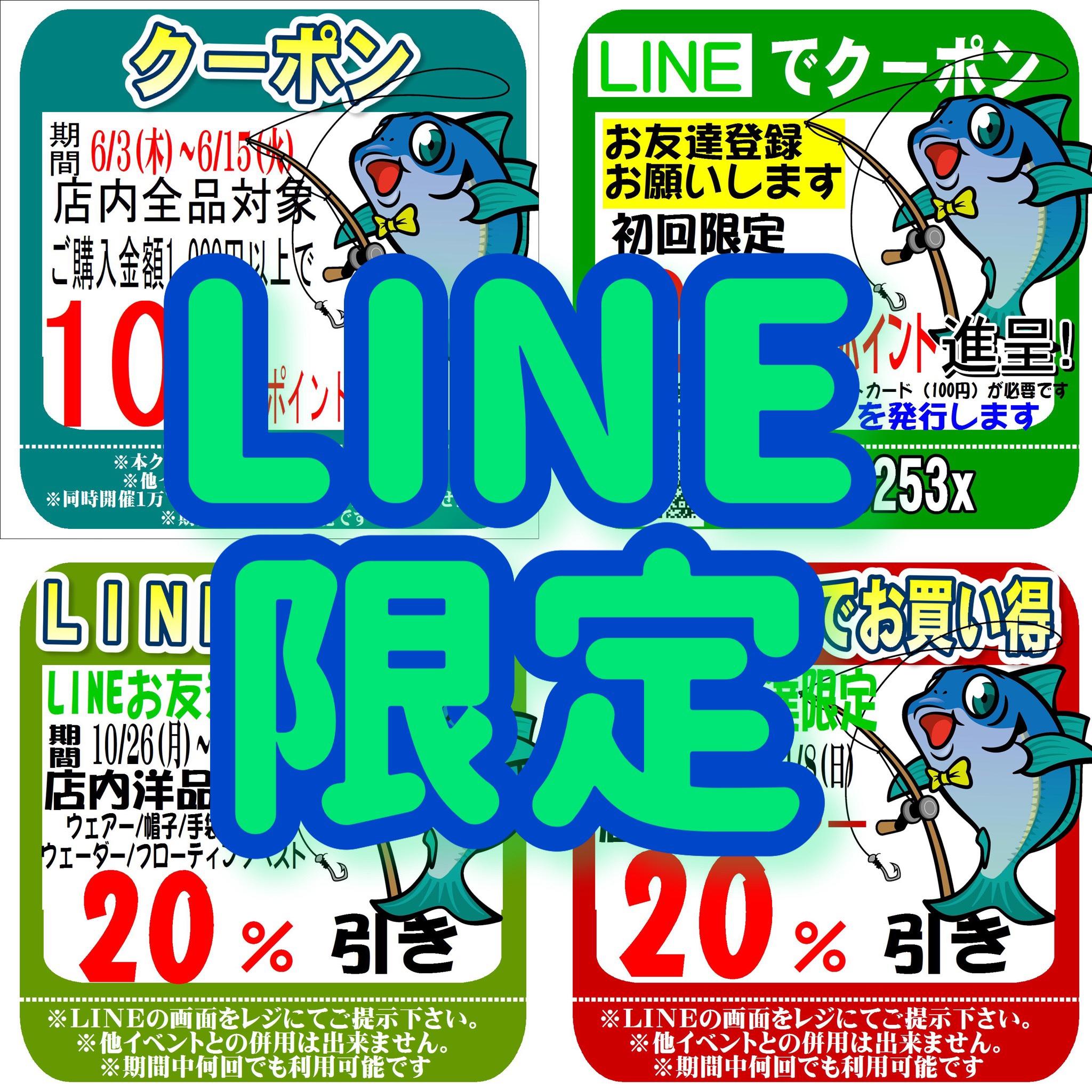 【LINEクーポンのご案内】