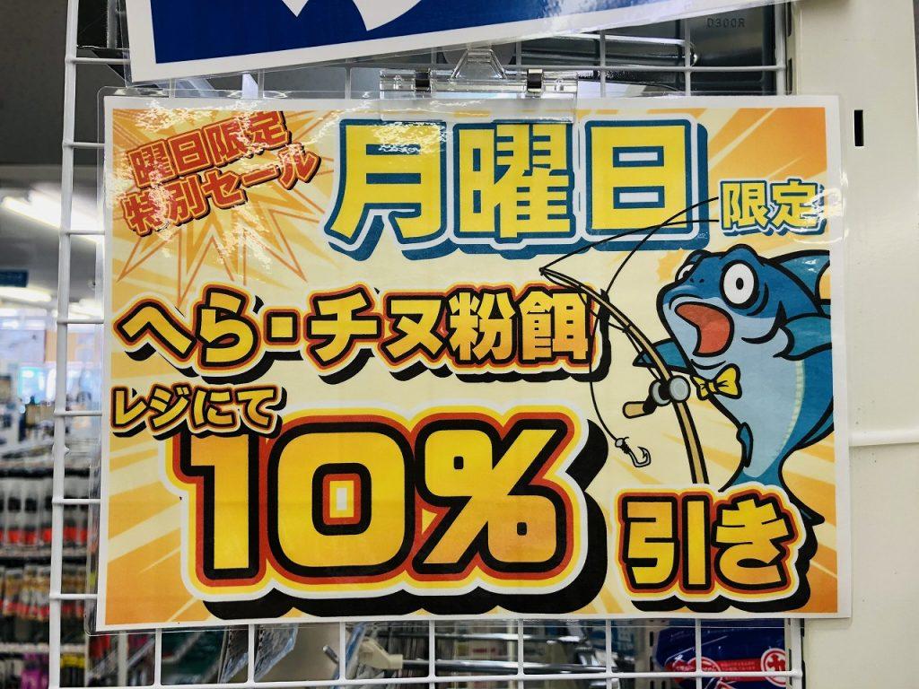 [店舗情報]月曜 袋エサ10%OFFデー